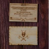Подарочный сертификат на покупку браслета из Латуни