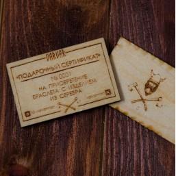 Подарочный сертификат на покупку браслета из Серебра